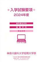 入学試験要項(推薦含む)(2020年度版)