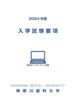 入学試験要項(推薦・AO・センター含む)(2020年度版)