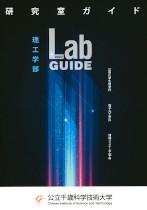 研究室ガイド(2021年度版)