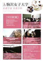 看護学部 看護学科パンフレット(2020年度版)