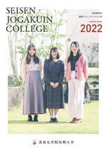 大学案内資料(2022年度版)(大学発送)