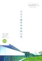 大学案内・研究室ガイド・入学者選抜要項(2021年度版)
