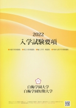 募集要項(2021年度版)(編入学・社会人・外国人留学生)