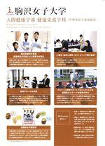 人間健康学部 健康栄養学科パンフレット(2020年度版)