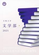 文学部案内(2021年度版)