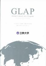 GLAP(2021年度版)