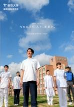 福岡医療技術学部パンフレット(2022年度版)