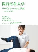 リハビリテーション学部 大学案内資料(2021年度版)