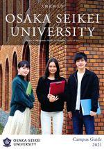 【志望学部未定】大学案内(2021年度版)