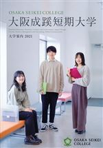 【生活デザイン学科】大学案内(2021年度版)
