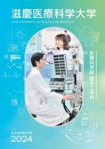 大学案内・学生募集要項(一般・共通テスト・推薦・総合型)(2022年度版)
