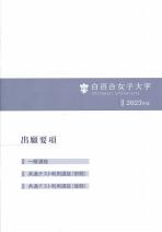 大学案内・一般入試/センター試験利用入試募集要項(2020年度版)