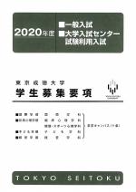 大学案内・入学願書(一般・センター利用)(2019年度版)