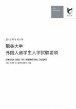 外国人留学生試験要項(9月入学用)