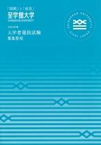 一般入学願書(推薦・AO・センター含む)(2020年度版)