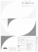 入試情報ガイドブック(2020年度版)