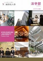 法学部ガイドブック(2020年度)