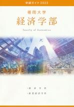 経済学部 案内資料(2021年度版)