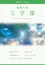 工学部 案内資料(2020年度版)