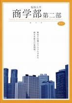 商学部第二部 案内資料(2021年度版)