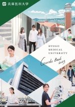 大学案内・入試ガイド・募集要項(2020年度版)