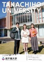 大学案内ガイドブック(2020年度版)