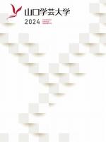 大学案内・入試ガイド(2021年度版)