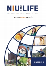 大学案内資料(2021年度版)