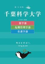 大学案内・入学願書【全学部共通】(AO・推薦・センター含)(2020年度版)