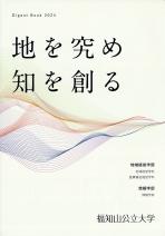 一般選抜募集要項(推薦含む)(過去問含む)・大学案内(2022年度版)