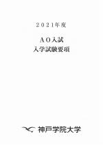 大学案内・AO願書(2020年度版)
