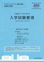 総合型選抜入試要項(2021年度版)【2021年4月入学/9月入学用】