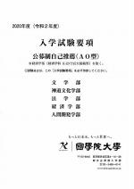 公募制自己推薦(AO型)(2019年度版)