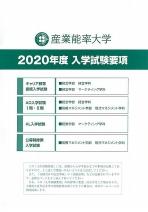 大学案内・推薦・AO願書(2019年度版)