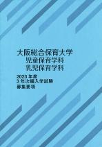 大学案内・3年次編入学試験要項(2020年度版)