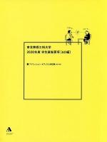 AO入学願書(2020年度版)