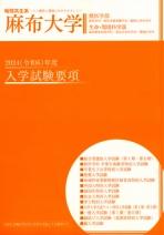獣医学部 ネット出願資料(一般・推薦・総合型・共通テスト)(2021年度版)