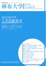 生命・環境科学部 ネット出願資料(一般・推薦・共通テスト)(2021年度版)