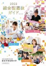 AO願書(2020年度版)