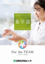 薬学部案内2021/大田原キャンパス