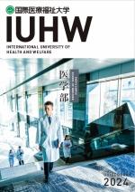 医学部案内2021/成田キャンパス