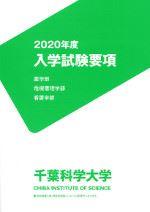 入学願書【全学部共通】(AO・推薦・センター含)(2020年度版)