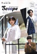 ガイドブック 駒澤ライフ(2020年度版)