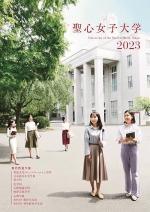 大学案内(ガイドブック)(2019年度版)