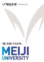 大学ガイド(入試データブック含む)2020