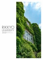 大学案内・入試ガイド(2020年度版)