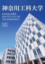案内セット(総合案内+研究室ガイド+入試ガイド)(2021年度版)
