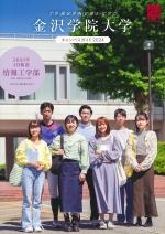 大学案内(2022年度版)(1.2年生用)
