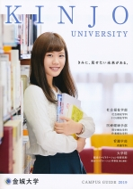 大学案内資料(AO含む)(2019年度版)