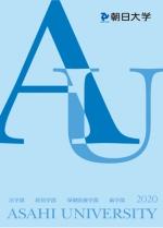 保健医療学部看護学科 大学案内資料(2020年度版)